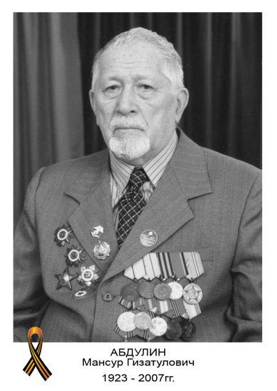 Абдулин Мансур Гизатулович