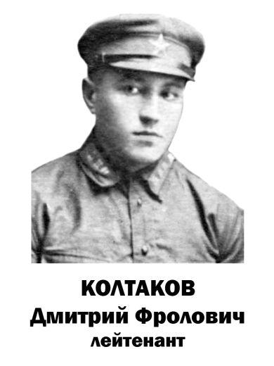 Колтаков Дмитрий Фролович