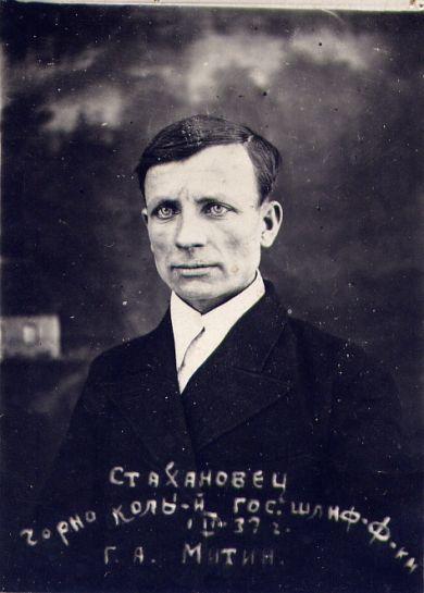 Митин Георгий Александрович