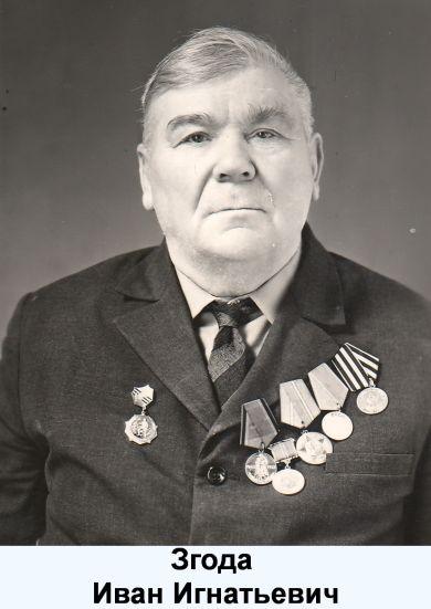 Згода Иван Игнатьевич