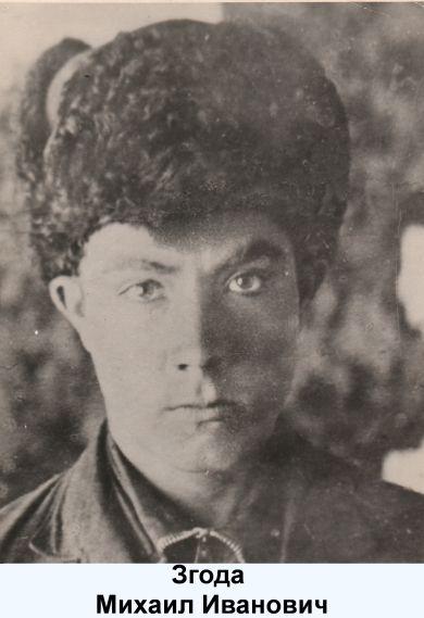 Згода Михаил Иванович