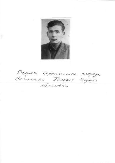 Голиков Федор Иванович