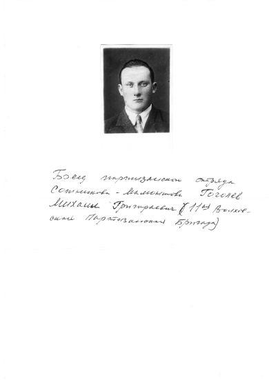 Гоголев Михайил Григорьевич
