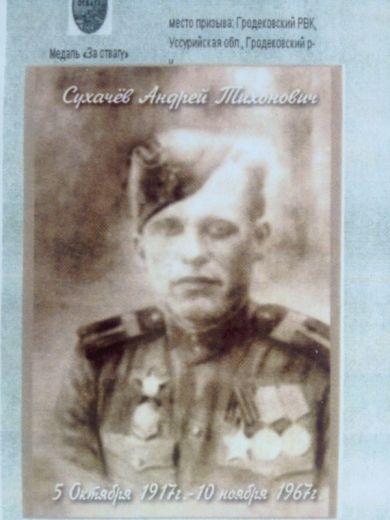 Сухачев Андрей Тихонович