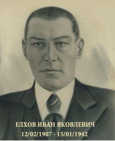 Елхов Иван Яковлевич