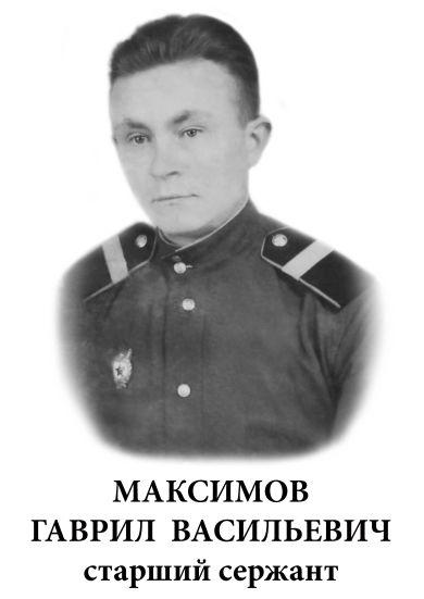 Максимов Гаврил Васильевич