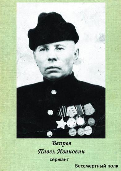 Вепрев Павел Иванович