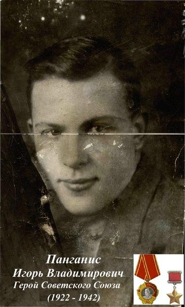 Панганис Игорь Владимирович