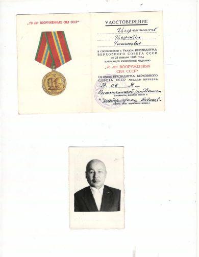 Цыренжапов Цыренбал Чимитович
