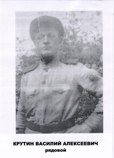 Крутин Василий
