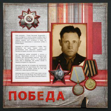 Тулин Василий Андреевич