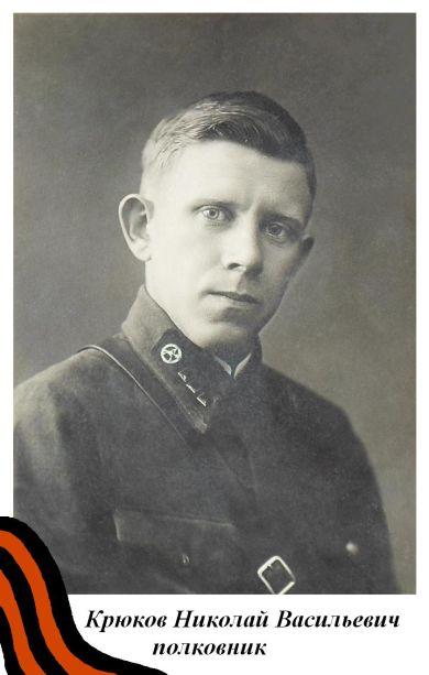 Крюков Николай Васильевич