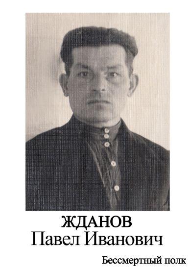 Жданов Павел Иванович