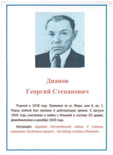 Дианов Георгий Степанович