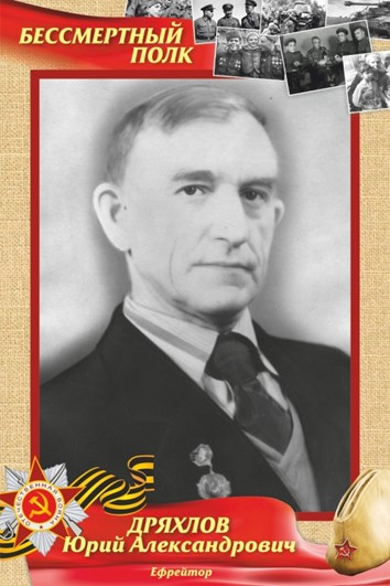 Дряхлов Юрий Александрович