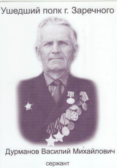 Дурманов Василий Михайлович