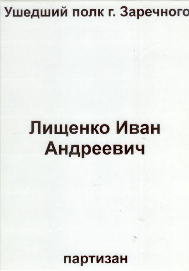 Лищенко Иван Андреевич