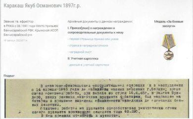 Каракаш Якуб Османович