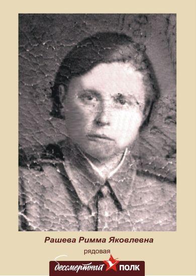 Рудная (Рашева) Римма Яковлевна