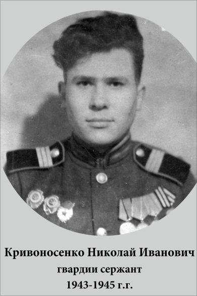 Кривоносенко Николай Иванович