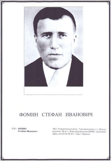 Фомин Стефан Иванович