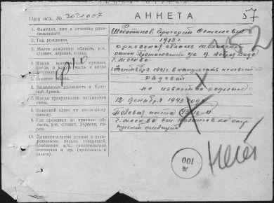 Шеботинов Григорий Семёнович
