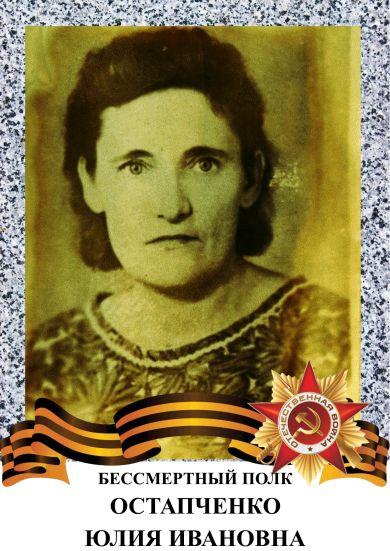 Остапченко Юлия Ивановна