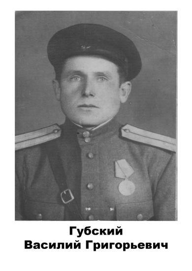 Губский Василий  Григорьевич