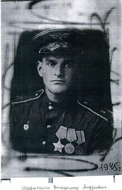 Шарапенко Владимир Андреевич
