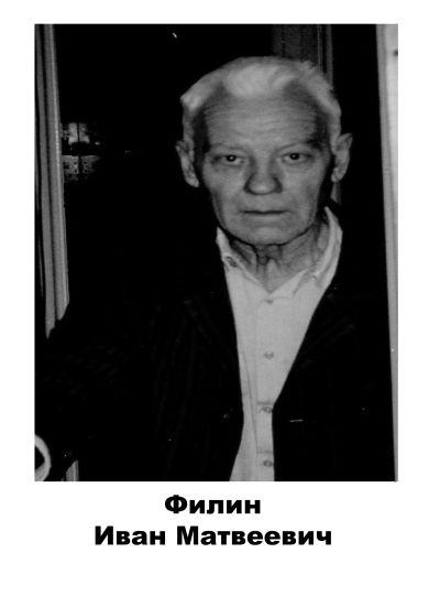 Филин Иван  Матвеевич
