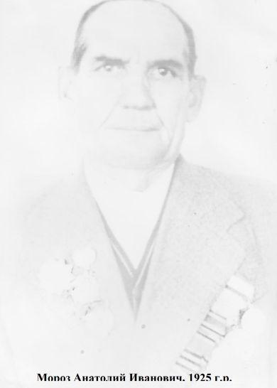 Мороз Анатолий Игнатьевич