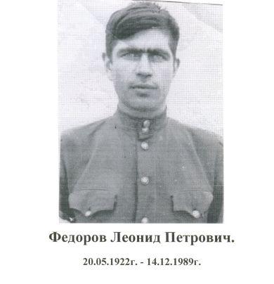 Федоров Леонид Петрович