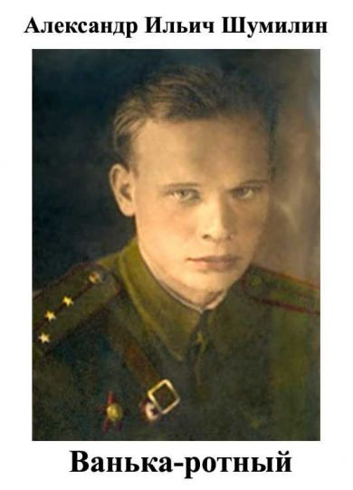Шумилин Александр Ильич