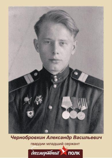 Чернобровкин Александр Васильевич