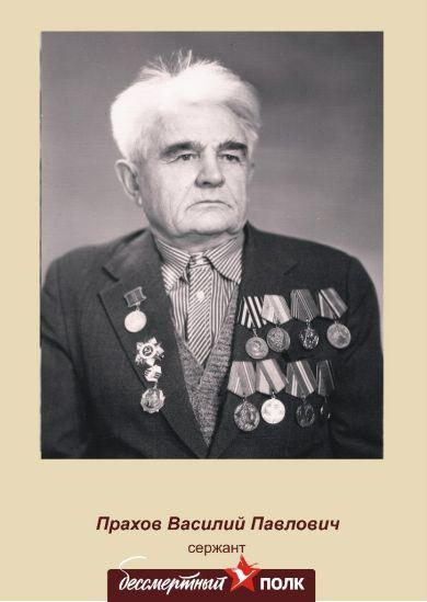 Прахов Василий Павлович