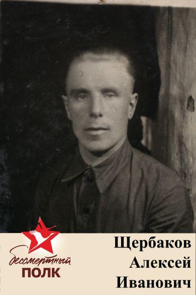 Щербаков Алексей Иванович