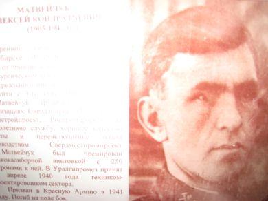 Матвейчук Алексей Кондратьевич