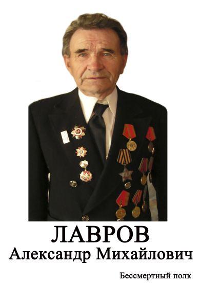 Лавров Александр Михайлович