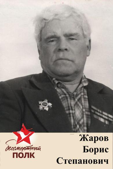 Жаров Борис Степанович