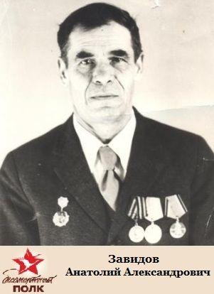 Завидов Анатолий Александрови (1921-1981)
