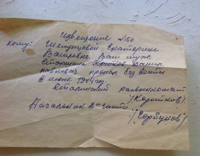 Крюков Данил Павлович