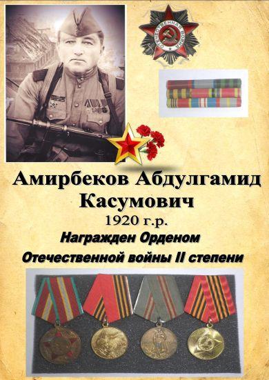 Амирбеков Абдулгамид Касумович