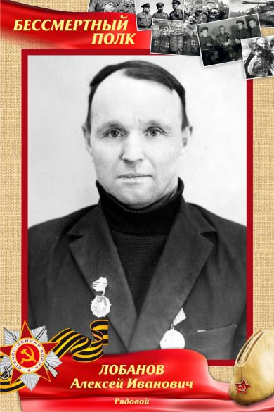 Лобанов Алексей Иванович