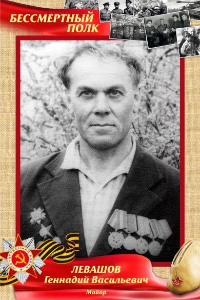 Левашов Геннадий Васильевич