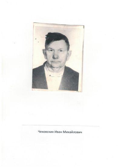 Чеховских Иван