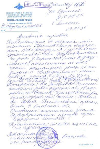 Хромов Пётр Фёдорович