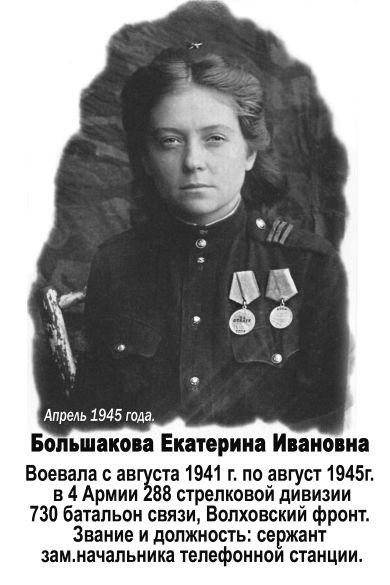 Большакова Екатерина Ивановна