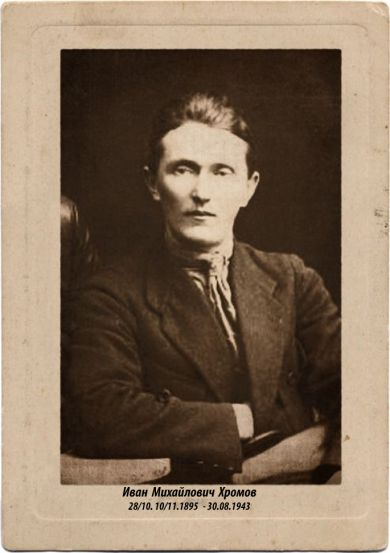 Хромов Иван МИхайлович