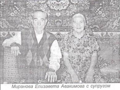 Миранова Елизавета Авакимовна