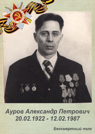 Ауров Александр Петрович